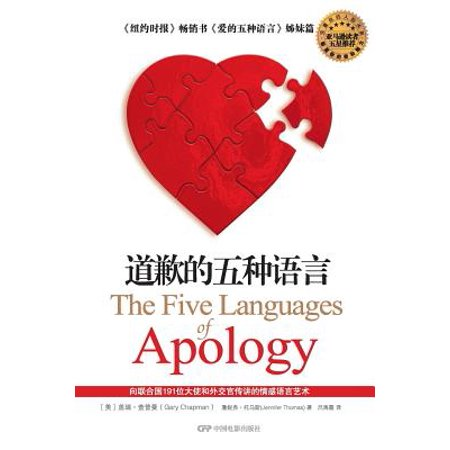 the five languages of apology paperback